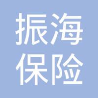 上海振海保险公估有限公司