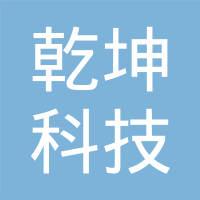 南京乾坤科技实业有限公司logo