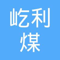 哈密屹利煤化工有限公司logo