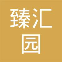 广东臻汇园置业发展有限公司logo