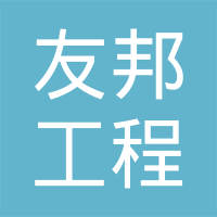 陕西友邦工程有限公司logo