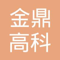 杭州萧山金鼎高科技有限公司logo