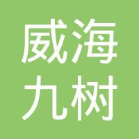 威海九树房地产开发管理有限公司logo
