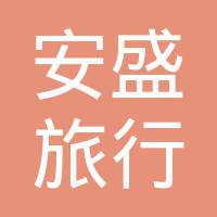 安盛旅行援助服务有限公司logo