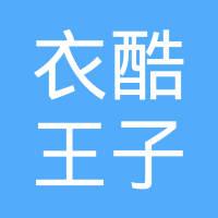 深圳市衣酷王子服饰有限公司logo