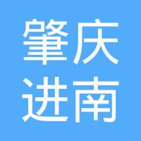 肇庆市进南房地产开发有限公司logo
