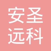 深圳市安圣远科技有限公司logo
