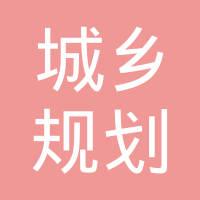 三明市城乡规划设计研究院logo