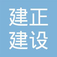 建正工程造价咨询logo