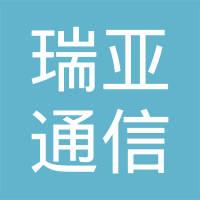 广州瑞亚通信科技有限公司logo