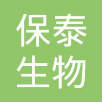 湖北保泰生物科技有限公司logo