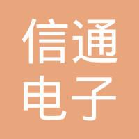 山东信通电子股份有限公司logo