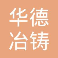 山西华德冶铸有限公司logo