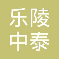 乐陵市中泰房地产开发有限公司logo