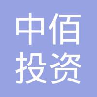 中佰投資集團有限公司logo