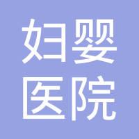 锦州市妇婴医院logo