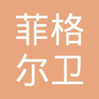 浙江菲格尔卫浴有限公司logo