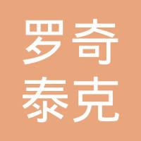 南京市羅奇泰克電子有限公司logo