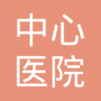 永州市中心医院logo