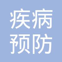 六安市疾控中心logo