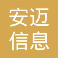安迈信息科技(昆山)有限公司logo