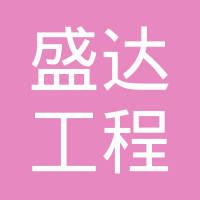 盛达工程管理咨询logo