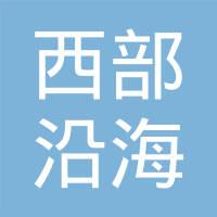 广东西部沿海高速公路营运有限公司logo