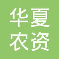 山东省昌邑市华夏农资超市有限公司logo