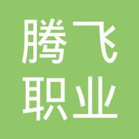 佛山腾飞技工学校logo