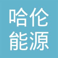 内蒙古哈伦能源有限责任公司logo