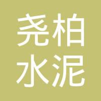 安康市尧柏水泥有限公司logo