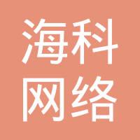 海科网络科技有限公司logo