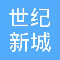 荊州世紀新城投資置業有限公司logo