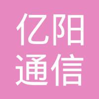 亿阳通信设备有限公司logo