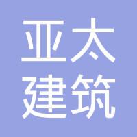 邯郸市亚太建筑设计研究有限公司logo
