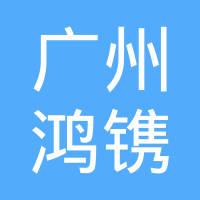 广州市鸿镌金属制品有限公司logo