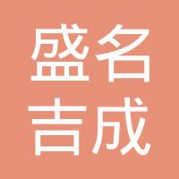 苏州盛名吉成百货有限公司logo