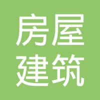 包头市房屋建筑安装工程有限责任公司logo