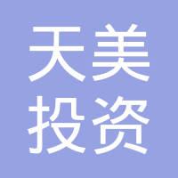 清远市天美投资有限公司logo