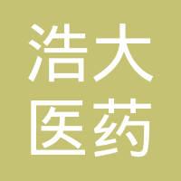河北浩大医药有限公司logo