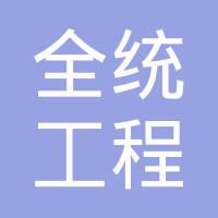 新疆全统工程造价编审有限公司logo