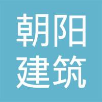 河南省朝阳建筑设计有限公司
