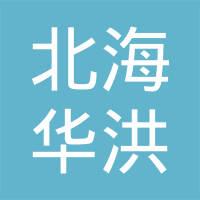 北海华洪混凝土建筑公司logo