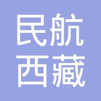 民航西藏自治区管理局logo