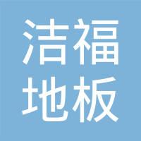 洁福地板(中国)有限公司logo