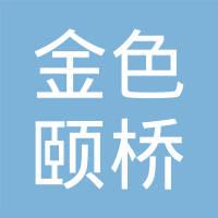 北京金色颐桥科技有限责任公司logo