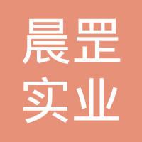 河南省晨罡实业有限公司logo