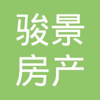 阳江市骏景房产有限公司logo