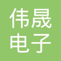 郴州偉晟電子有限公司logo