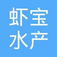柳州市虾宝水产用品厂logo